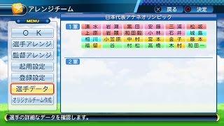 [PS4] パワプロ2016 アテネオリンピック日本代表 能力紹介 720p60fps