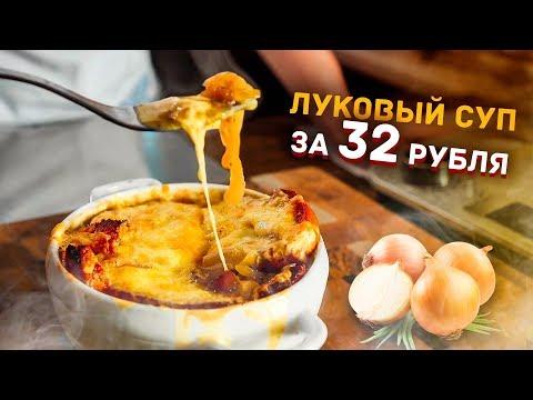 ПОЛ ЛИТРА ОФИГЕННОГО СУПА С СЫРОМ И ГРЕНКАМИ за 32 рубля! Общажный Повар.