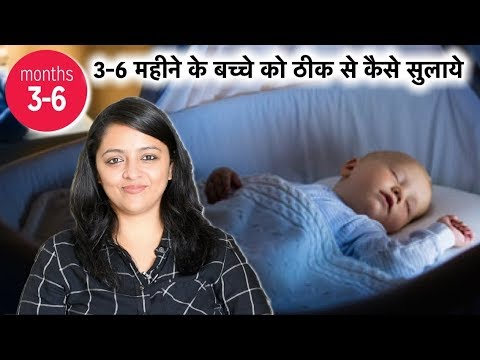 3-6 महीने के बच्चे को ठीक से कैसे सुलाये || HOW TO ENSURE BABY SLEEP 3-6 MONTHS