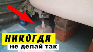 Ошибки ремонта - Как нельзя делать ремонт в ванной / Ремонт наизнанку
