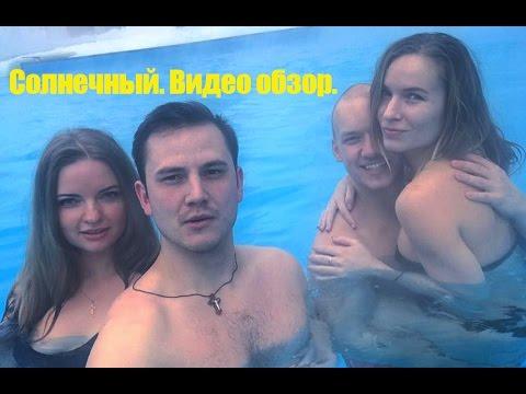 Солнечный парк отель spa. Полный видео обзор. Отзыв. 2017.