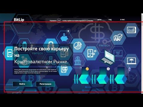 НОВЫЙ ВЫСОКО ДОХОДНЫЙ ПРОЕКТ bitlip.org С ПОЧАСОВЫМИ НАЧИСЛЕНИЯМИ 140%