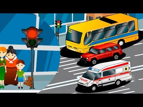 Развивающие мультики. Светофор и правила дорожного движения. Машинки мультфильм.