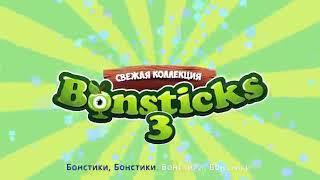 Клип! Бонстики 3!!!!!