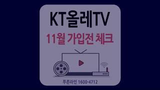 KT올레TV 가입전 체크 11월 - 채널,요금,요금제(…