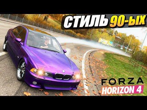 FORZA HORIZON 4 - BMW M5 E39 (прохождение) #1