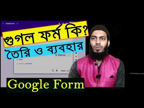 গুগল ফর্ম কি? কিভাবে তৈরি করে? ব্যবহারবিধি। Google Form Tutorial in Bangla | How to Create a google form?