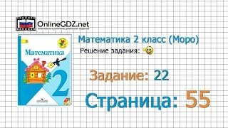 Страница 55 Задание 22 – Математика 2 класс Моро Часть 1
