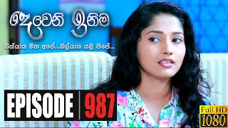 Deweni Inima | Episode 987 19th January 2021 Thumbnail