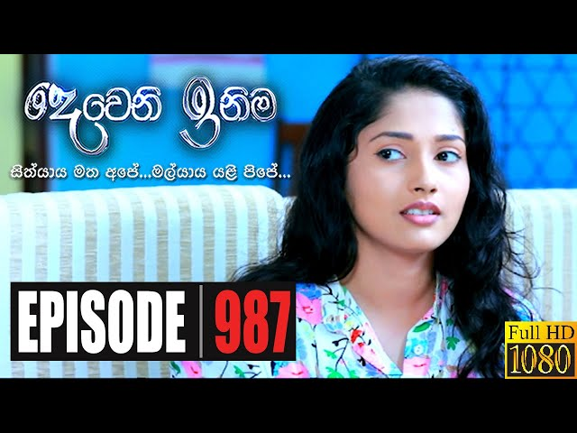 Deweni Inima | Episode 987 19th January 2021