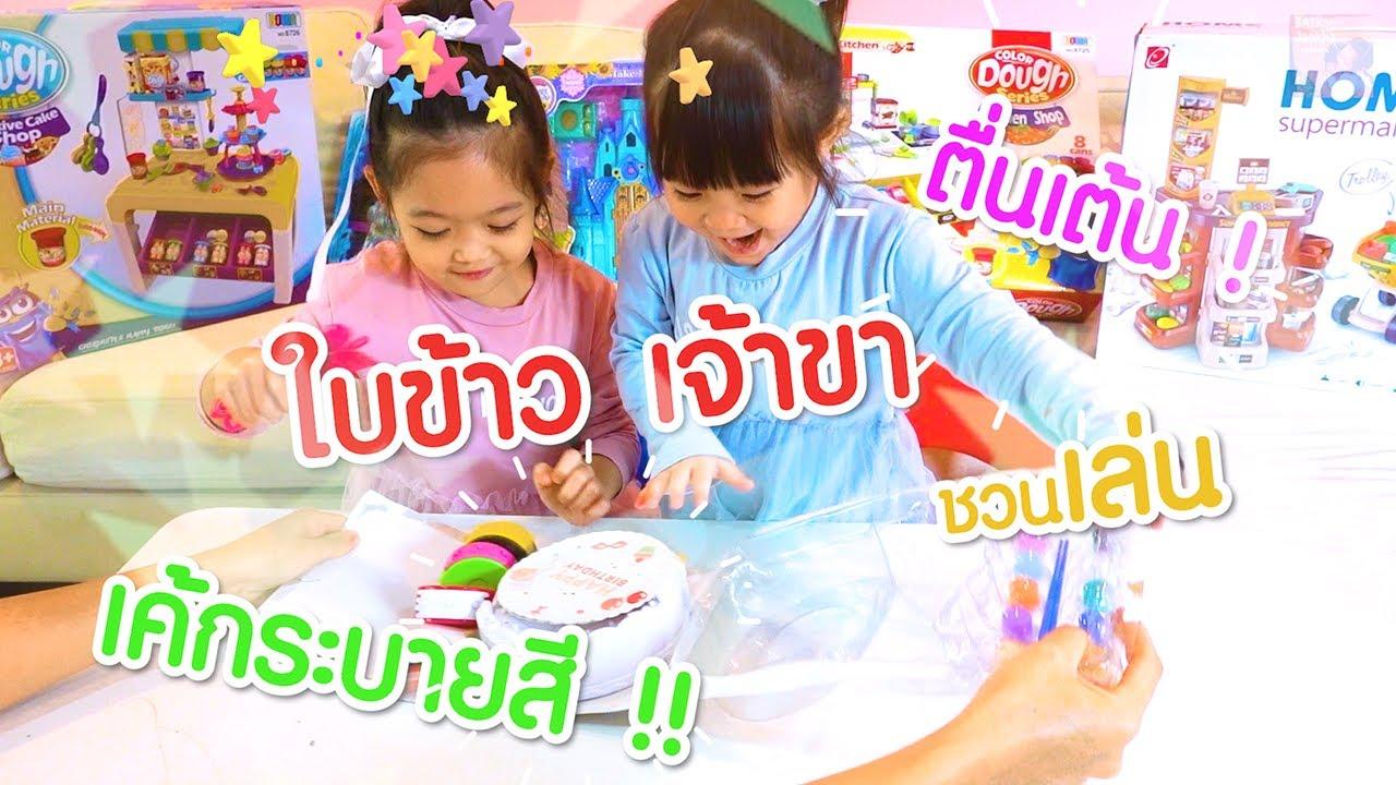 ใบข้าวเจ้าขา รีวิว ของเล่น ระบายสีเค้ก | BaikaoJaokha Channel  | ใบข้าวเจ้าขา พาเล่น EP6