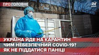 В Україні карантин через коронавірус, Про головне, 11 березня 2020