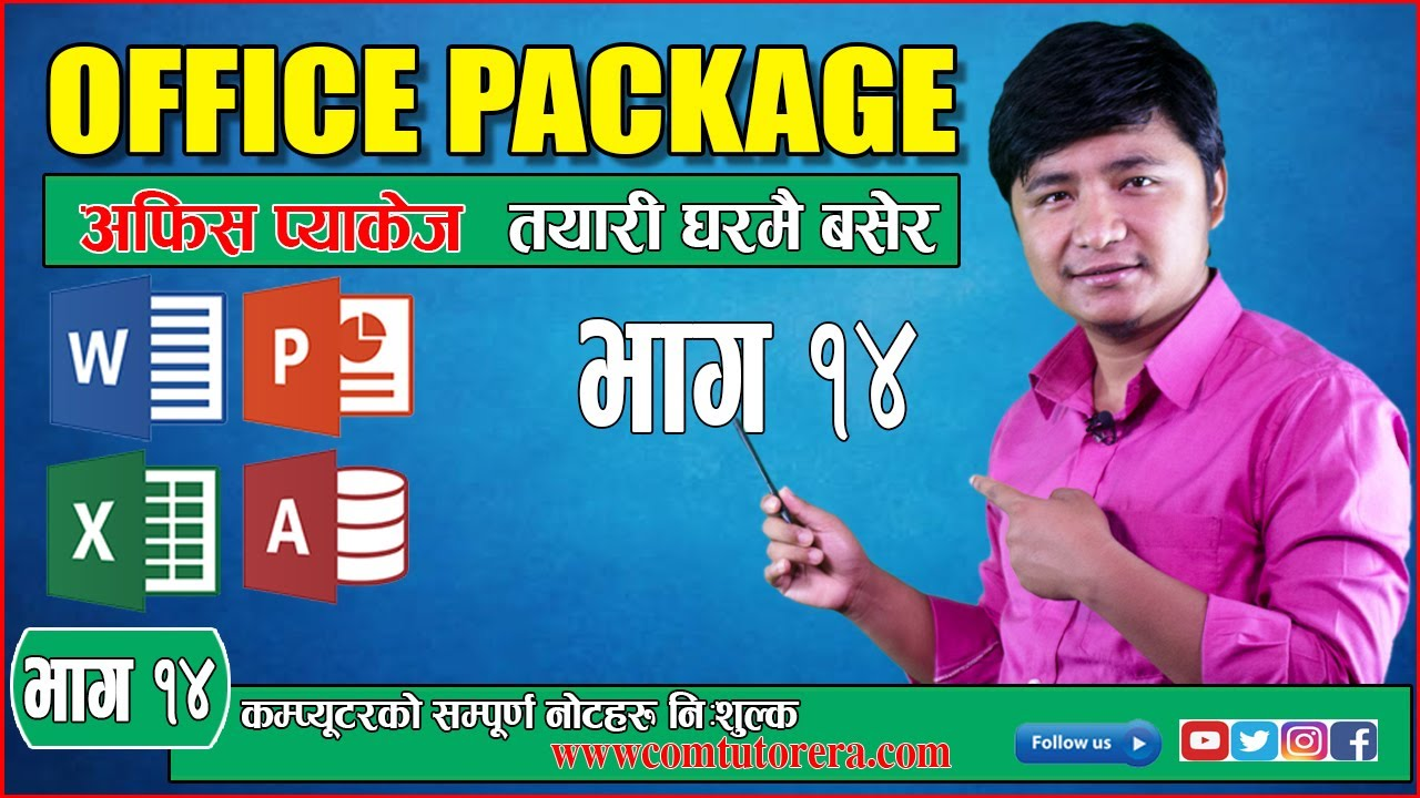 Office Package Part-14 | Computer office package ||
