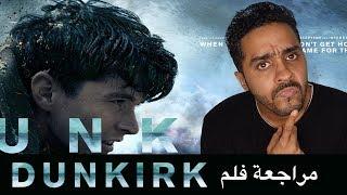 #بدون_حرق مراجعة فلم Dunkirk