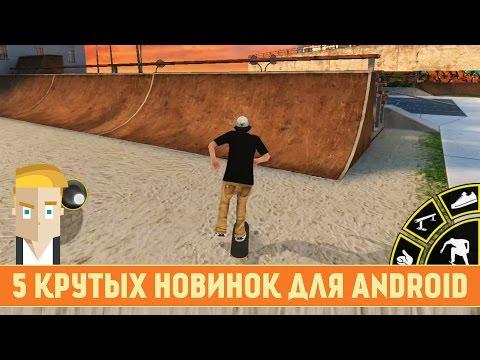 Игры на Андроид - бесплатно и по прямым ссылкам