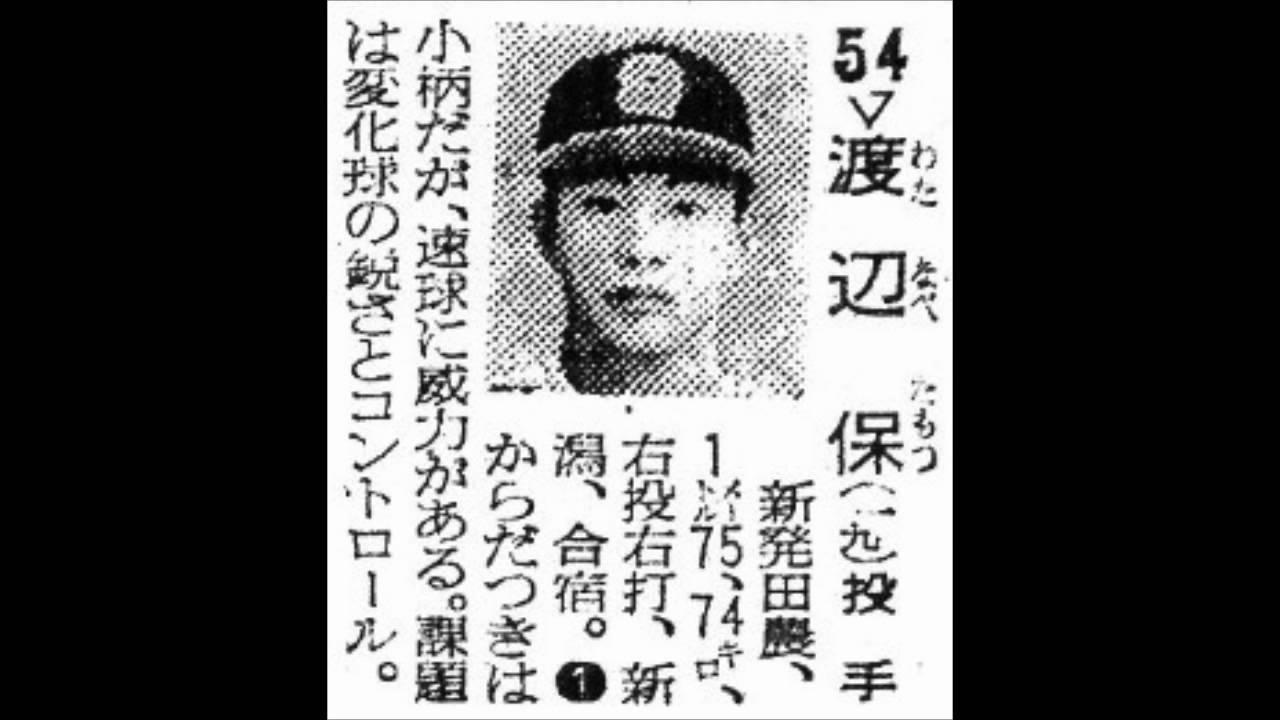 1967年 産経アトムズ 選手名鑑 - YouTube