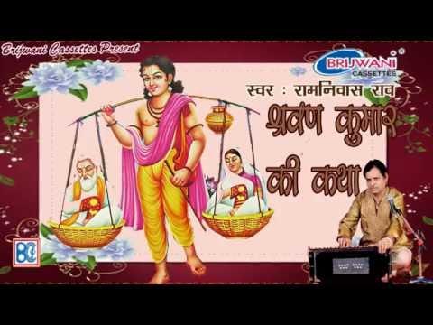 श्रवण कुमार की कथा । राम निवास राव । Shravan Kumar Ki Katha । Ram Niwas Rao