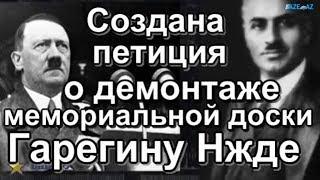 Создана петиция о демонтаже мемориальной доски Гарегину Нжде в России