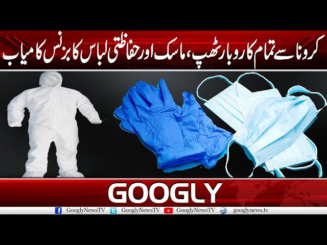 Manufacturing Of Masks And Protective Kits Is The Most Thriving Business Now | Googly News TV