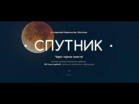 Честный обзор видео курса Спутник Новинка весны 2018 от Марины Марченко Готовая система заработка