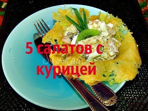 5 салатов с курицей. 1/Салат с яблоком и киви...