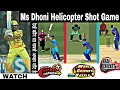Ms Dhoni Helicopter Shot👉cricket game WCC2 VS WCB VS REAL CRICKET 18 HELICOPTER SHOT