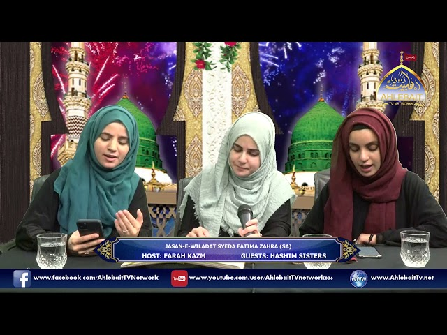 Tu Bari Sakhi Hai Fatima s a   Hashim Sisters   Manqabat   Ahlebait TV HD