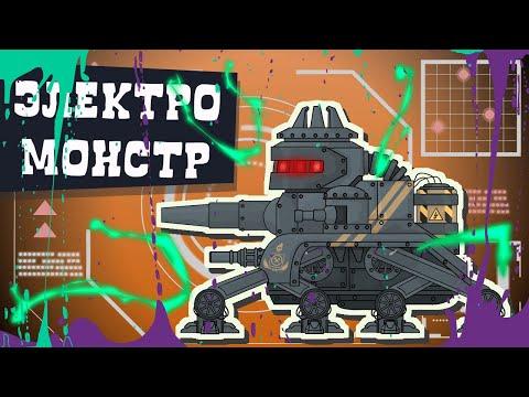 КВ-6 vs Электро-Монстра - Мультики про танки