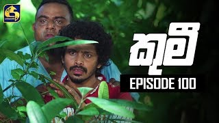 Kumi Episode 100 || ''කුමී'' || 18th October 2019 Thumbnail