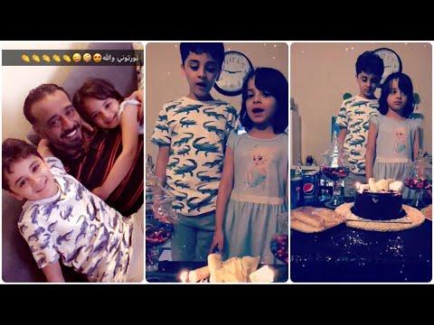 نصرت البدر يحتفل في عيد ميلاد ابنة مهيمن وبنته في بيت