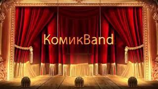 КомикBand # Anna Voskres Group # Жених