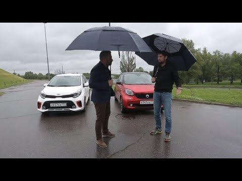 Что круче? Kia Picanto GT Line VS Smart Forfour | Выбор есть!