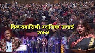 Bindabasini Music Award 2075 || Full Program