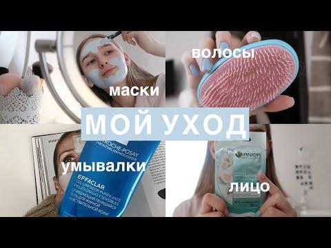 МОЯ РУТИНА/УХОД ЗА ЛИЦОМ И НЕ ТОЛЬКО/ маски , шампуни , умывалки