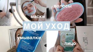 МОЯ РУТИНА УХОД ЗА ЛИЦОМ И НЕ ТОЛЬКО маски шампуни умывалки