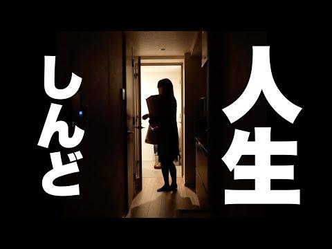 【恋愛】疲弊したOLのナイトルーティーン/敗北者パスタは涙の味【してぇ〜】
