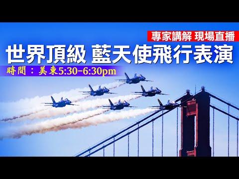 直播:世界顶级 蓝天使飞行表演 专家讲解 现场直播