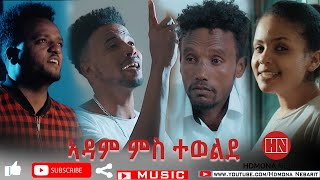 HDMONA - ኣዳም ምስ ተወልደ by Danait ft Yohannes ft Ermias ft Gebrehiwet - New Eritrean Music 2020