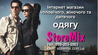 Лучший интернет магазин одежды StoreMix(, 2016-04-23T07:50:26.000Z)