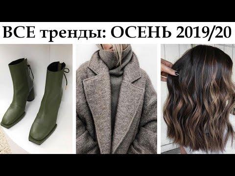 ВСЕ ТРЕНДЫ ОСЕНИ 2019: Верхняя одежда. Обувь. Сумки. Волосы. Макияж - Видео онлайн
