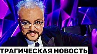 Ушел из жизни: Филипп Киркорова рыдает из-за смерти автора его песен...