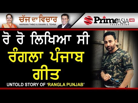 Chajj Da Vichar 695 Sarbjit Cheema - Untold story of `Rangla Punjab`