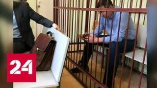 Ульяновский депутат арестован за обман дольщиков - Россия 24