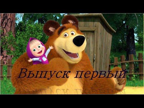 Маша и медведь   выпуск 1