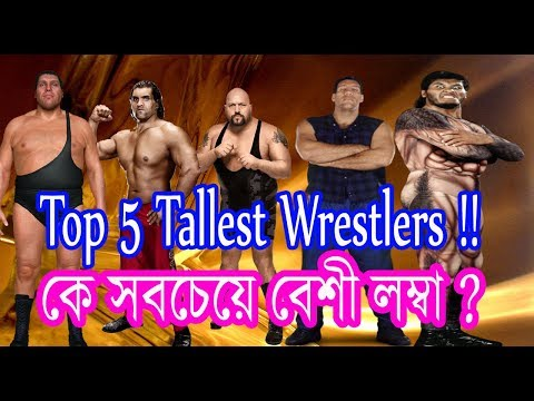 top-5-tallest-wrestlers-in-history!রেসলিং-ইতিহাসে-সবচেয়ে-লম্বা/দীর্ঘদেহী-৫-জন-রেসলার-কারা!দেখে-নিন!