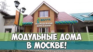 МОДУЛЬНЫЕ ДОМА в Москве. Где посмотреть МОДУЛЬНЫЙ ДОМ?