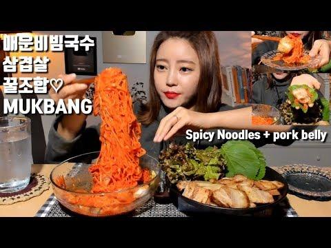 [ENG]매운비빔국수 삼겹살 캡사이신 꿀조합 먹방 mukbang SpicyNoodlesporkbelly 混ぜ素麺 骨董面 พิบิมกุกซู korean eatingshow
