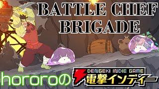 RPG×バトルアクション×パズルで王国きっての究極料理人を目指せ【電撃インディー/Battle Chef Brigade】