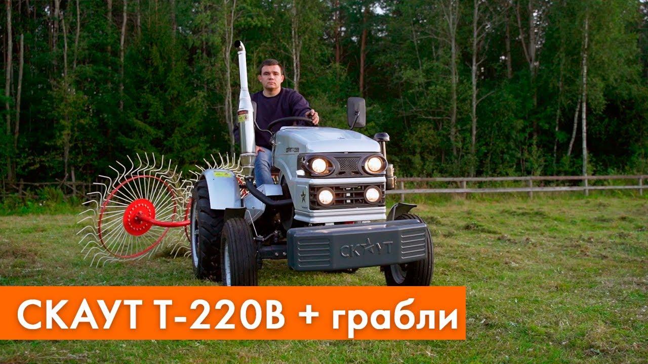Обзор трактора СКАУТ Т-220B с граблями «ворошилки»