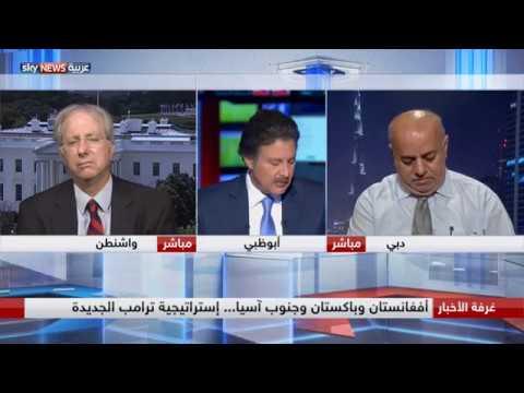 أفغانستان وباكستان وجنوب آسيا.. استراتيجية ترامب الجديدة  - نشر قبل 3 ساعة
